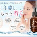 うそ…真珠肌化粧品エッセンスMQ-1は肌老化を食い止める救世主?