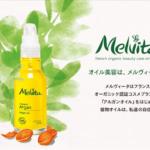 メルヴィータアルガンオイル【美容家絶賛】酸化しにくい最強オイル?