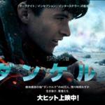 ダンケルクのDVD・Blu-ray発売日は?評価・評判・感想♪