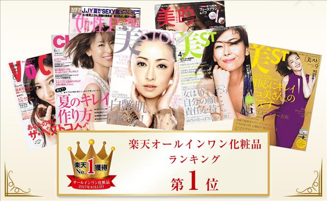 エミーノボーテ口コミ,たくさんの美容雑誌の写真