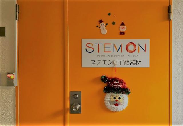 ステモン,評判,体験会,月謝