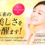 エクラトーキョープレミアムエッセンス「バリバリ乾燥肌」にキク~!