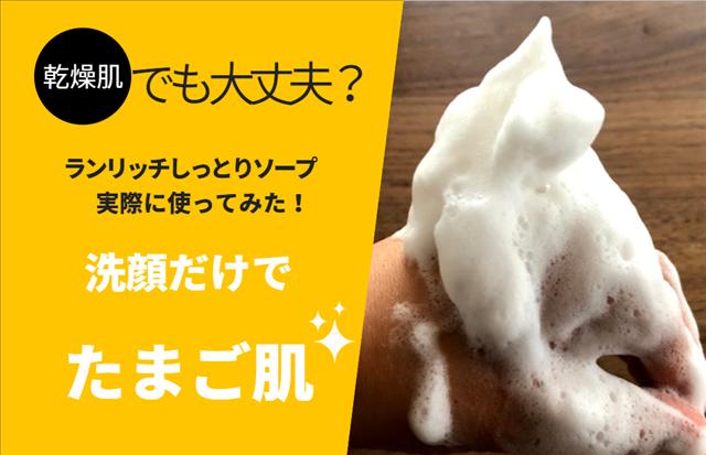 ランリッチ石鹸しっとりソープの泡画像