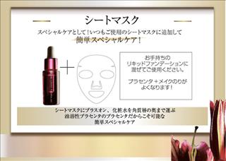 リフトプラセンタエッセンス,リフトプラセンタ美容液,口コミ,リフトプラセンタオイル美容液