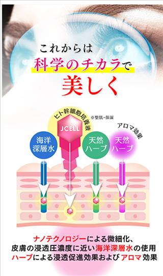 ジェイセルファーストジェル,口コミ,毛穴,ヒト幹細胞コスメ,幹細胞培養液