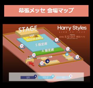 ハリースタイルズ来日ライブ2018幕張メッセの座席表画像