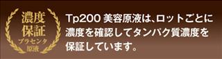 Tp200美容原液,口コミ,しわ,毛穴,馬プラセンタ