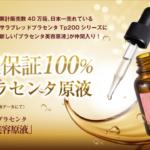 Tp200美容原液口コミ「しわ毛穴」にキクっ!お試しは756円~
