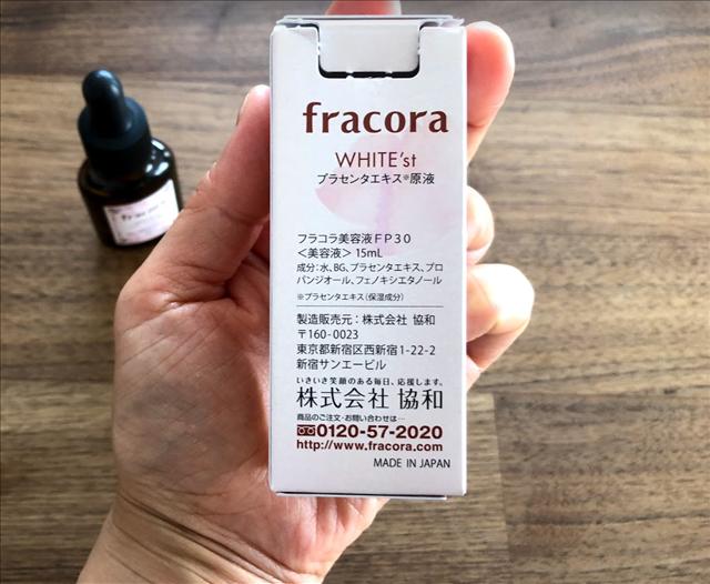 フラコラプラセンタ原液,シミ,口コミ,効果,使い方