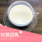 甘酒豆乳で美肌になった?「飲む美容液」の口コミと効果とデメリット