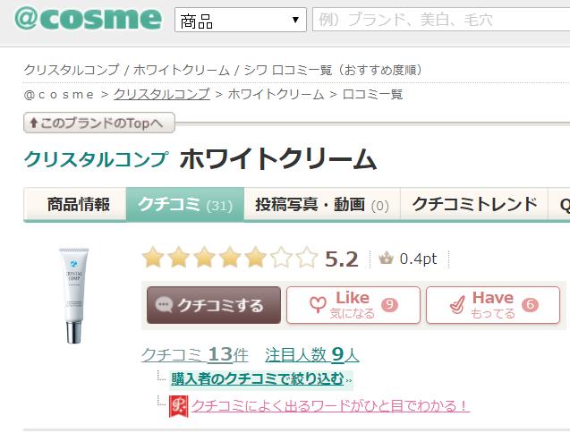 クリスタルコンプ,@コスメ,口コミ,シワ,ほうれい線