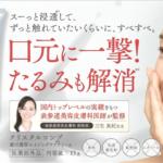 クリスタルコンプ@コスメ口コミ「シワにいい」と評判?皮膚科医絶賛