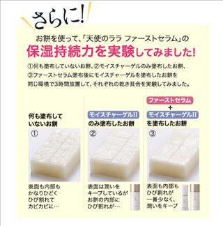 天使のララ化粧品口コミ,ファーストセラム,評判