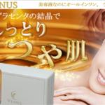 ヴァイナス化粧品口コミ「しみにイイ」と超~評判?NHKで話題!?