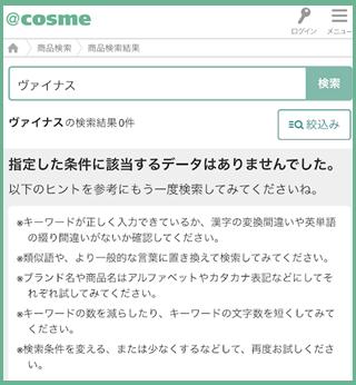 ヴァイナス化粧品口コミ,しみ,評判,NHK
