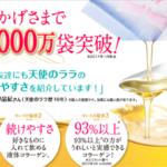 天使のララ毛穴への評価がヤバイ@コスメ第1位・1.5億袋爆売れ!