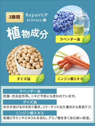 リペアップ琥珀プラス,口コミ,シワ,評判