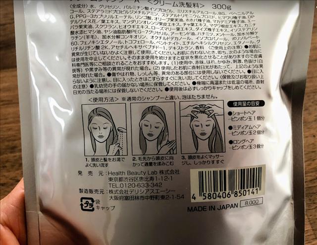 クレムドアンクリームシャンプー口コミ,@コスメ,評判,白髪