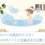 肌にいいお風呂の入り方!4つのポイントと注意点を大公開!