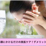 炭酸水を顔にかけるだけの美肌ケア!デメリットはない?